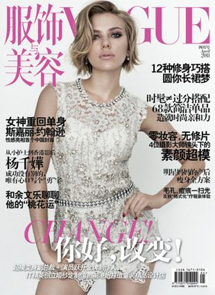 Scarlett Johansson na okładce Vogue China