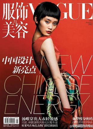 Ming Xi na styczniowej okładce Vogue China