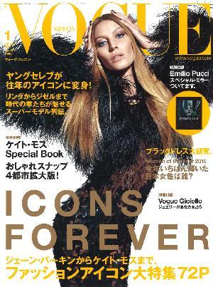 Gisele Bundchen na okładce styczniowego numeru Vogue Nippon