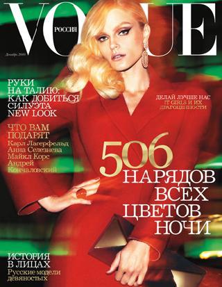 Jessica Stam na okładce grudniowego numeru rosyjskiego Vogue
