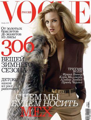 Kolejny Vogue z Anją Rubik na okładce (FOTO)