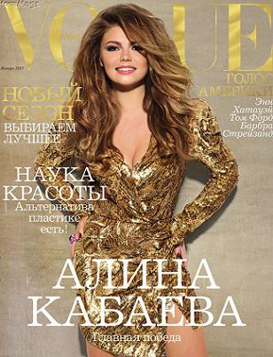 Alina Kabayeva niczym Cheryl Cole