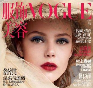 Frida Gustavsson dla Vogue China (FOTO)