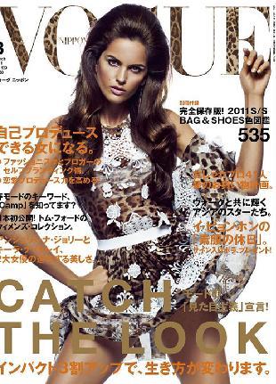 Izabel Goulart na marcowej okładce Vogue Nippon