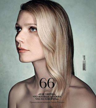 Posągowa Gwyneth Paltrow