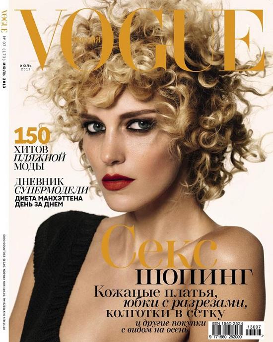 Odmieniona Anja Rubik na okładce Vogue Russia