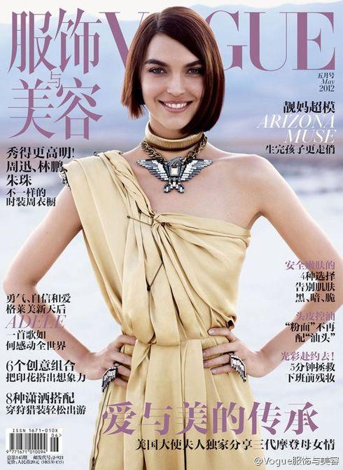 Arizona Muse na okładce Vogue China