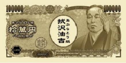 Wytrzyj twarz banknotem