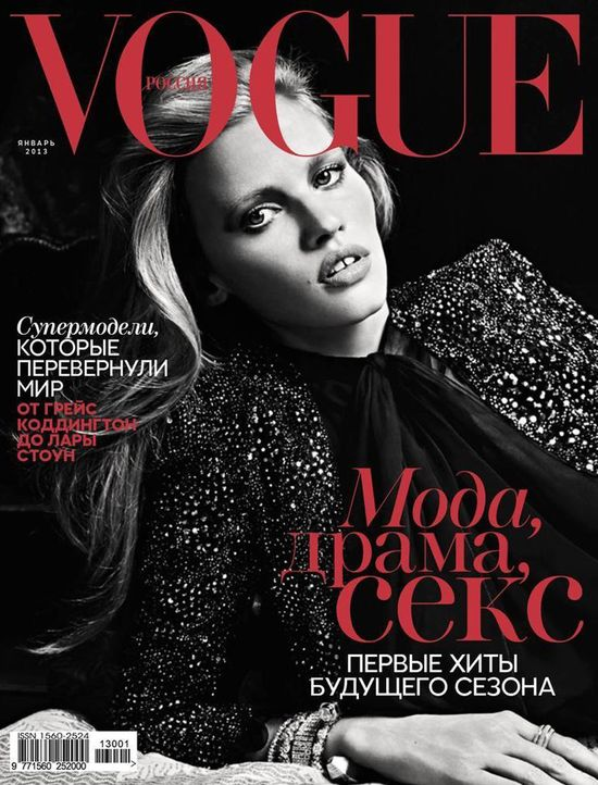 Lara Stone na okładce Vogue Russia