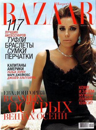 Eva Longoria w Harper's Bazaar