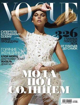 Suknia od Louis Vuitton na okładce Vogue