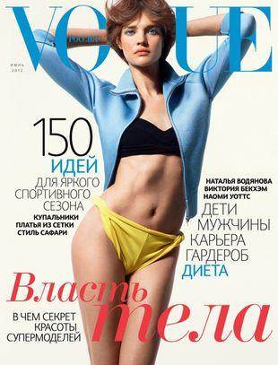 Natalia Vodianova na okładce Vogue