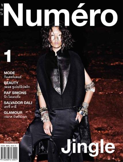 Pierwszy numer magazynu Numero Thailand