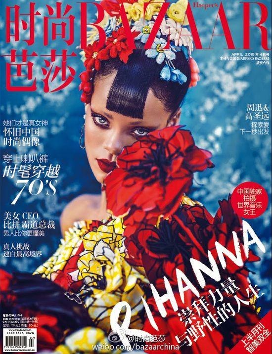 Rihanna na dwóch okładkach Harper's Bazaar (FOTO)