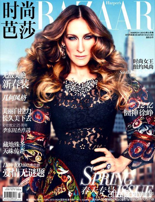 Sarah Jessica Parker na okładce Harper's Bazaar China