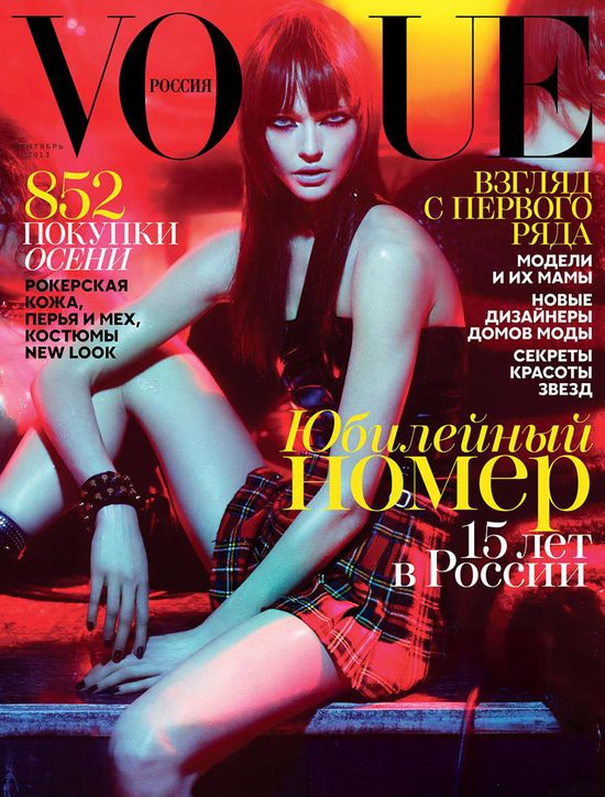 Wrześniowe okładki Vogue'a. Wybieramy najlepszą!