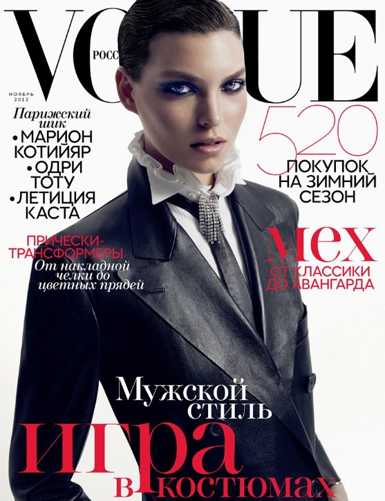 Arizona Muse na okładce Vogue Russia