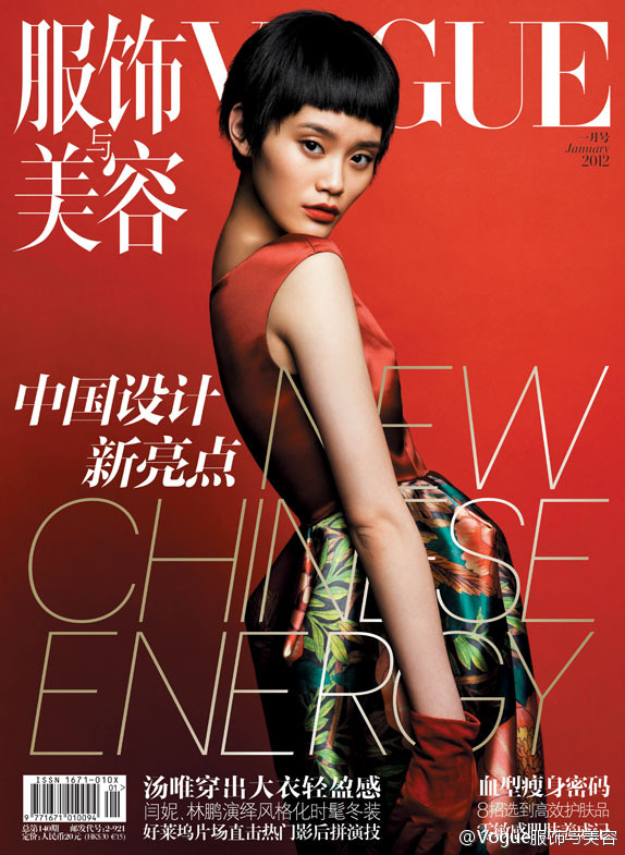 Ming Xi - Vogue China