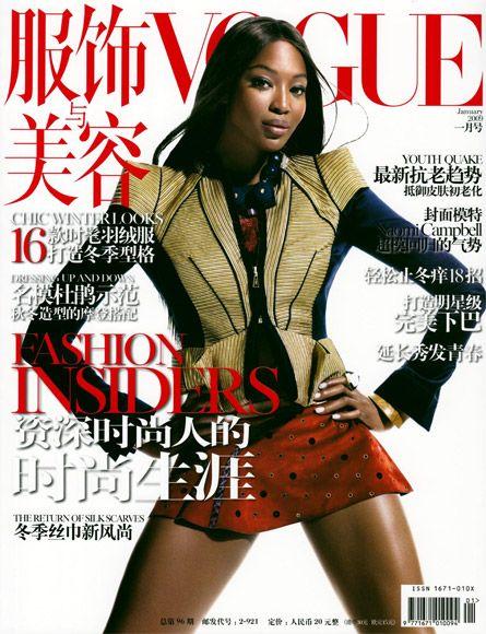Naomi Campbell wciąż na topie