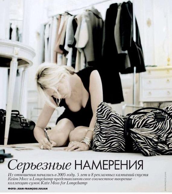 Kate Moss dla Longchamp